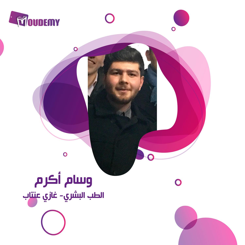 وسام أكرم