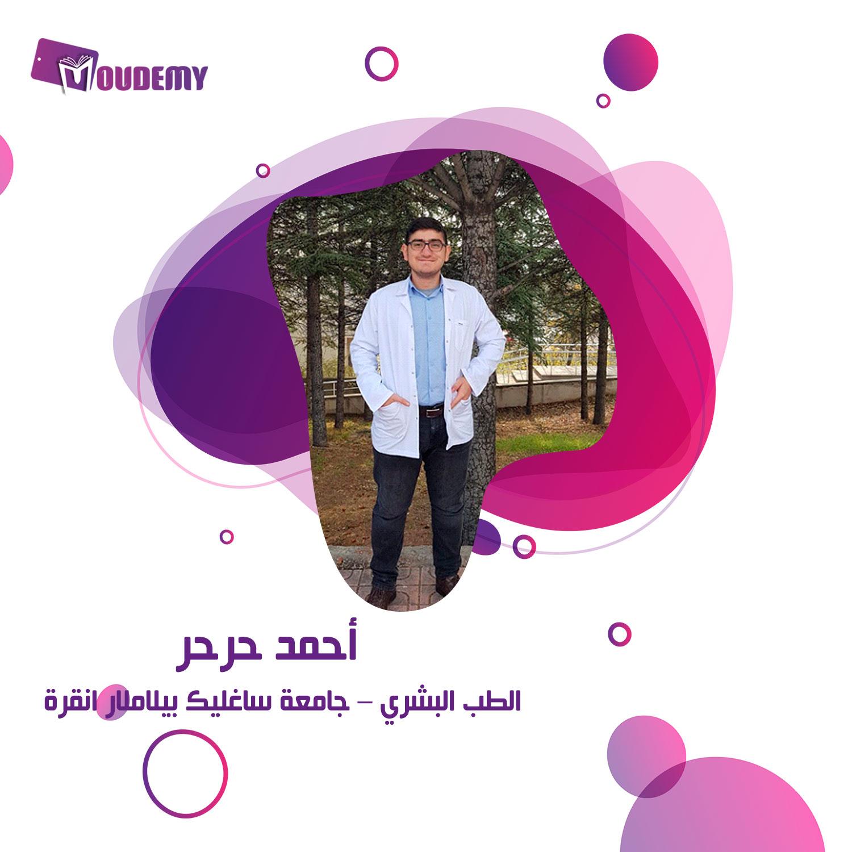 أحمد حرحر